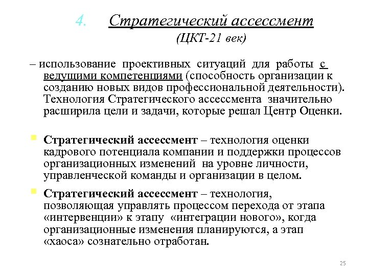 4. Стратегический ассессмент (ЦКТ-21 век) – использование проективных ситуаций для работы с ведущими компетенциями