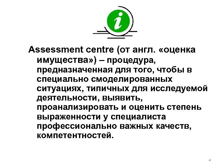 Аssessment centre (от англ. «оценка имущества» ) – процедура, предназначенная для того, чтобы в