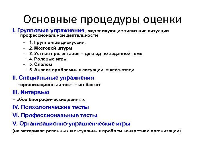 Основные процедуры оценки I. Групповые упражнения, моделирующие типичные ситуации профессиональной деятельности – – –