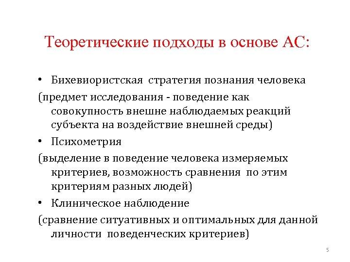 Теоретические подходы в основе АС: • Бихевиористская стратегия познания человека (предмет исследования - поведение