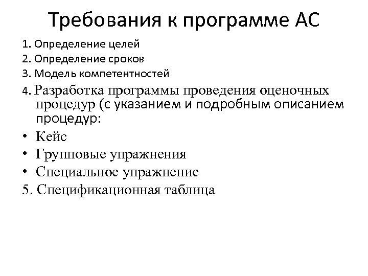 Требования к программе АС 1. Определение целей 2. Определение сроков 3. Модель компетентностей 4.