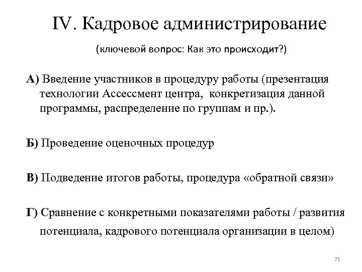IV. Кадровое администрирование (ключевой вопрос: Как это происходит? ) А) Введение участников в процедуру