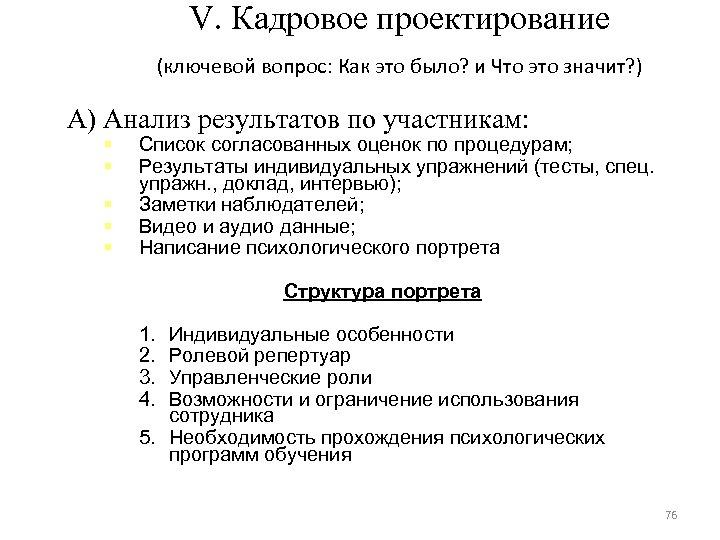 V. Кадровое проектирование (ключевой вопрос: Как это было? и Что это значит? ) А)