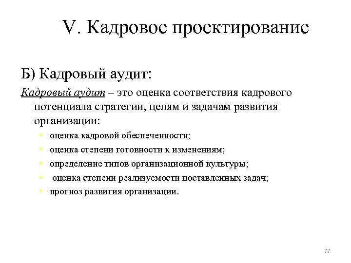 V. Кадровое проектирование Б) Кадровый аудит: Кадровый аудит – это оценка соответствия кадрового потенциала