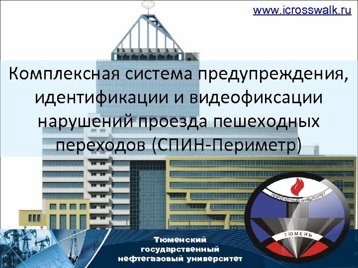 www. icrosswalk. ru Комплексная система предупреждения, идентификации и видеофиксации нарушений проезда пешеходных переходов (СПИН-Периметр)