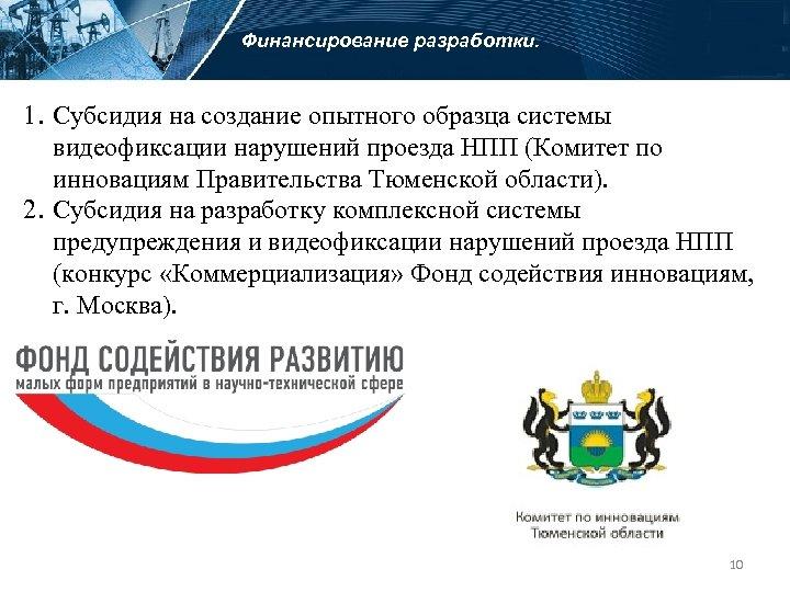 Финансирование разработки. 1. Субсидия на создание опытного образца системы видеофиксации нарушений проезда НПП (Комитет