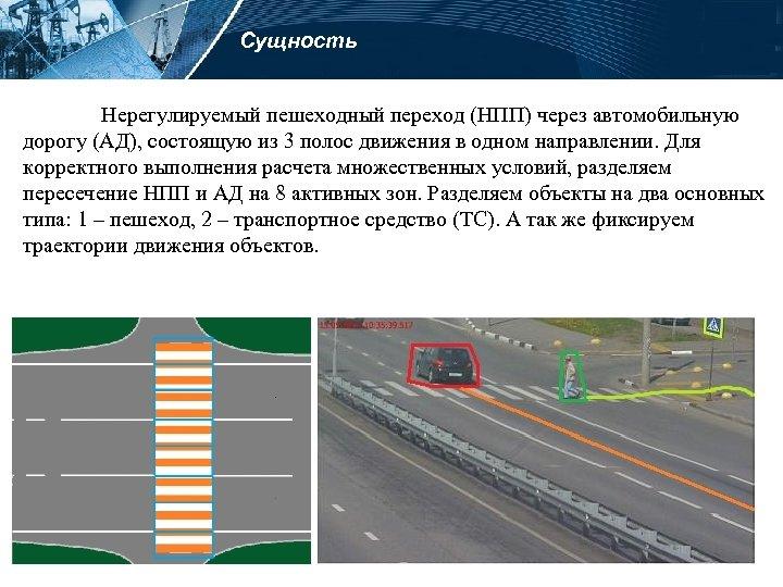 Сущность Нерегулируемый пешеходный переход (НПП) через автомобильную дорогу (АД), состоящую из 3 полос движения