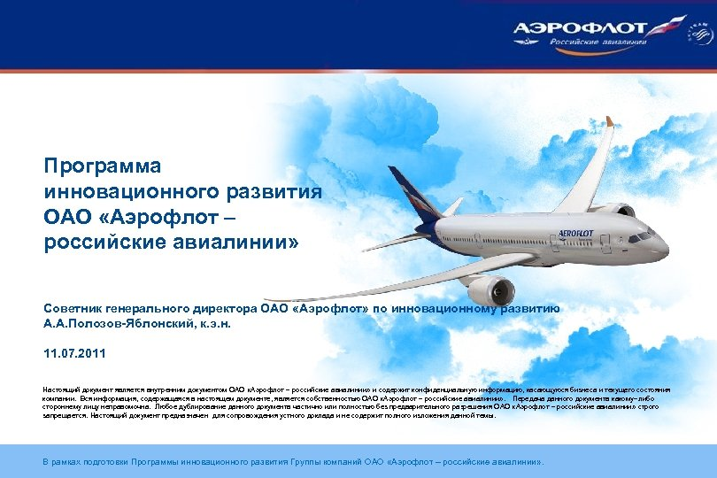 Программа инновационного развития ОАО «Аэрофлот – российские авиалинии» Советник генерального директора ОАО «Аэрофлот» по