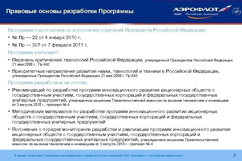 Правовые основы разработки Программы Программа подготовлена во исполнение поручений Президента Российской Федерации: • №