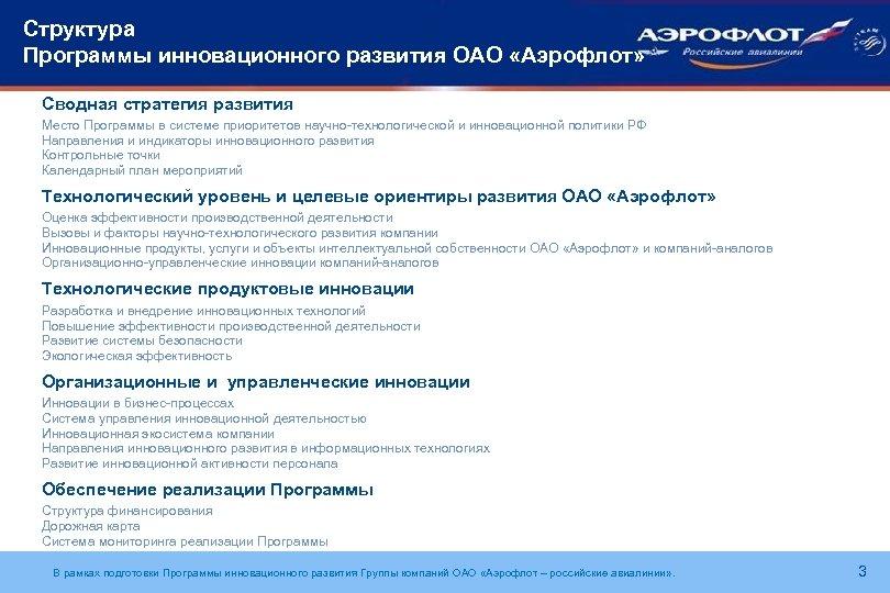 Структура Программы инновационного развития ОАО «Аэрофлот» Сводная стратегия развития Место Программы в системе приоритетов