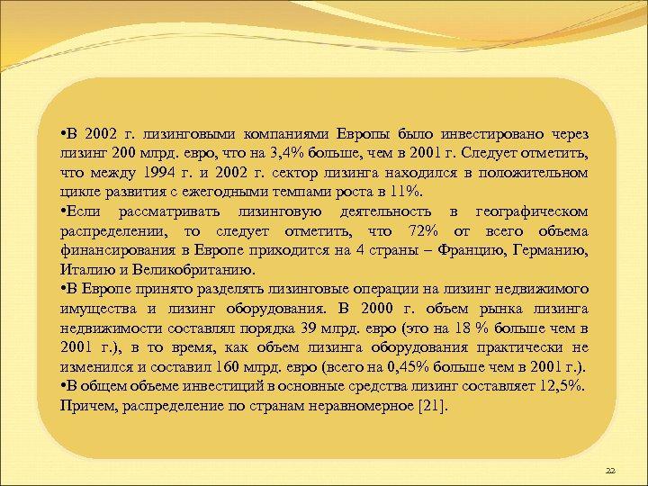 • В 2002 г. лизинговыми компаниями Европы было инвестировано через лизинг 200 млрд.