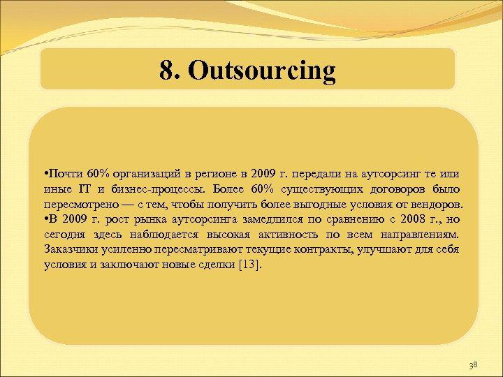 8. Оutsourcing • Почти 60% организаций в регионе в 2009 г. передали на аутсорсинг