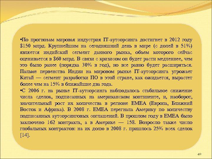• По прогнозам мировая индустрия IТ-аутсорсинга достигнет в 2012 году $150 млрд. Крупнейшим