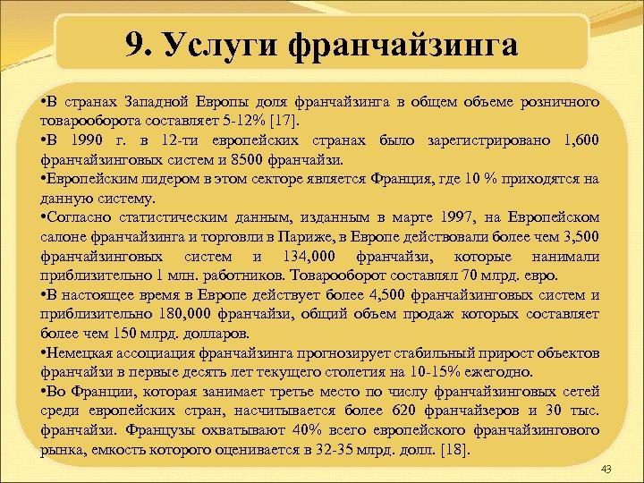 9. Услуги франчайзинга • В странах Западной Европы доля франчайзинга в общем объеме розничного