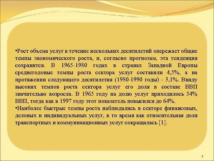 • Рост объема услуг в течение нескольких десятилетий опережает общие темпы экономического роста,