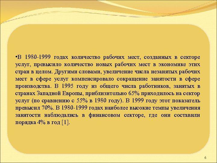 • В 1980 -1999 годах количество рабочих мест, созданных в секторе услуг, превысило