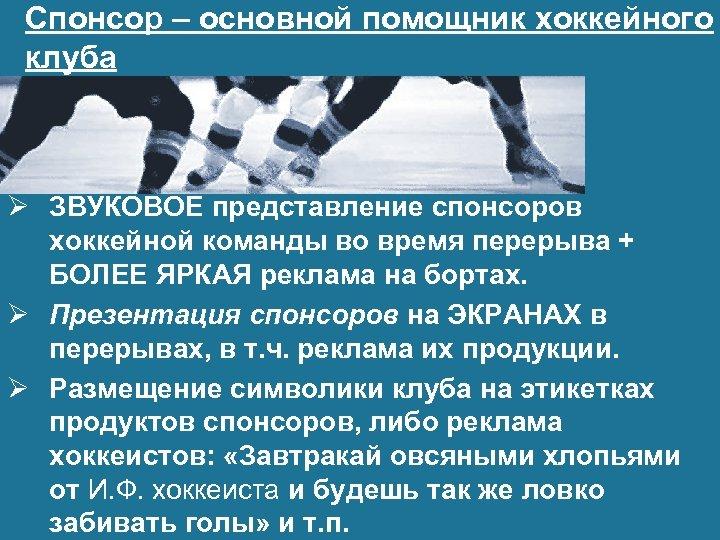 Спонсор – основной помощник хоккейного клуба Ø ЗВУКОВОЕ представление спонсоров хоккейной команды во время