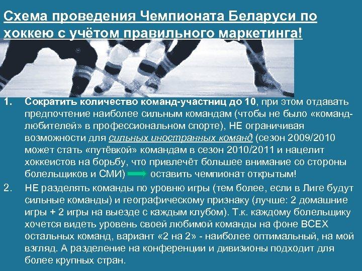 Схема проведения Чемпионата Беларуси по хоккею с учётом правильного маркетинга! 1. 2. Сократить количество