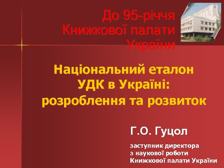 До 95 -річчя Книжкової палати України Національний еталон УДК в Україні: розроблення та розвиток