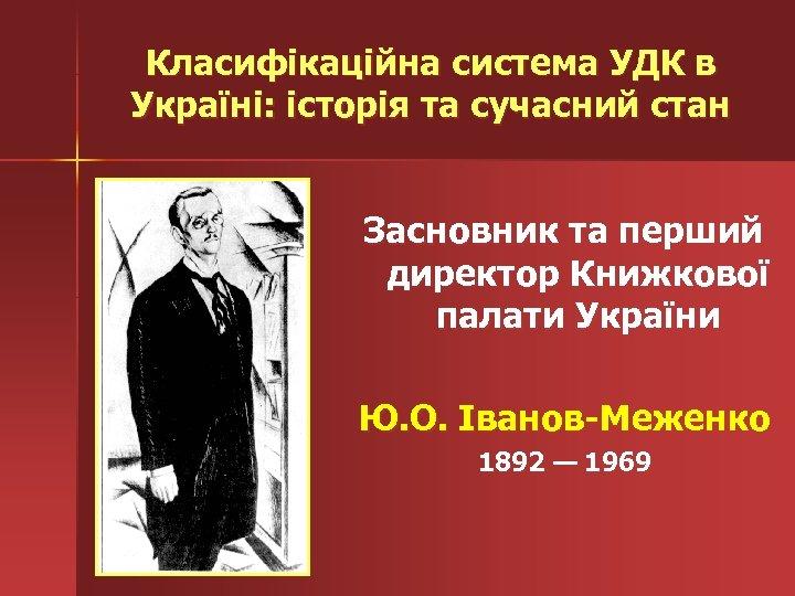Класифікаційна система УДК в Україні: історія та сучасний стан Засновник та перший директор Книжкової