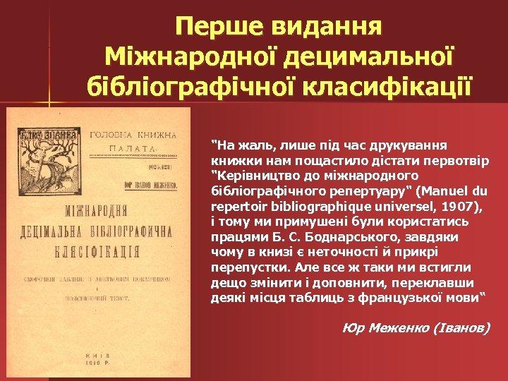 Перше видання Міжнародної децимальної бібліографічної класифікації