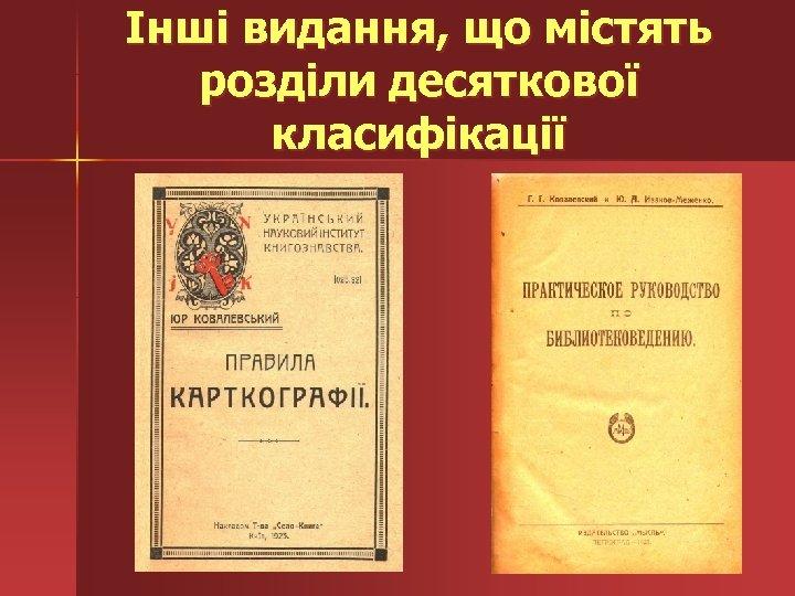 Інші видання, що містять розділи десяткової класифікації