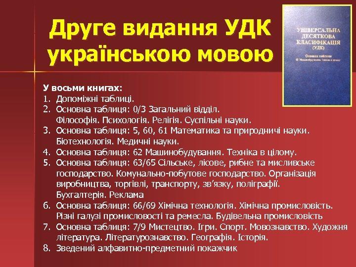 Друге видання УДК українською мовою У восьми книгах: 1. Допоміжні таблиці. 2. Основна таблиця: