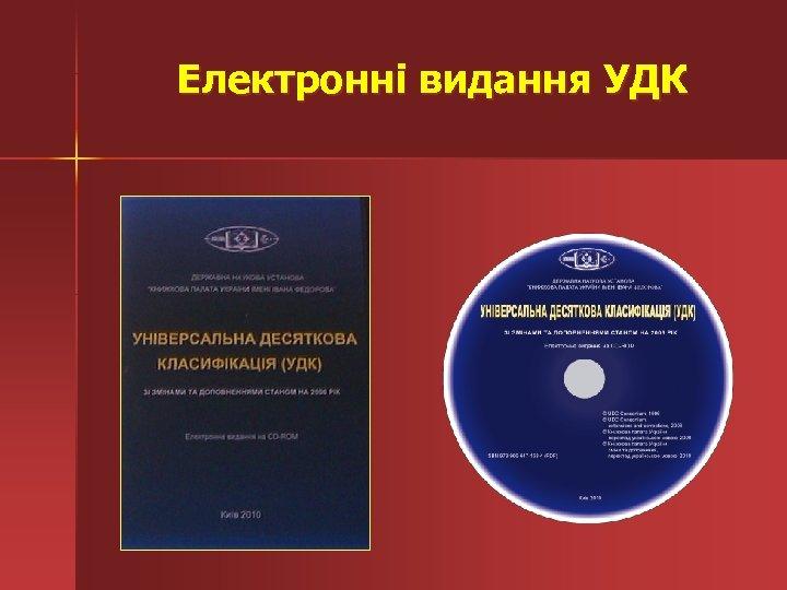 Електронні видання УДК