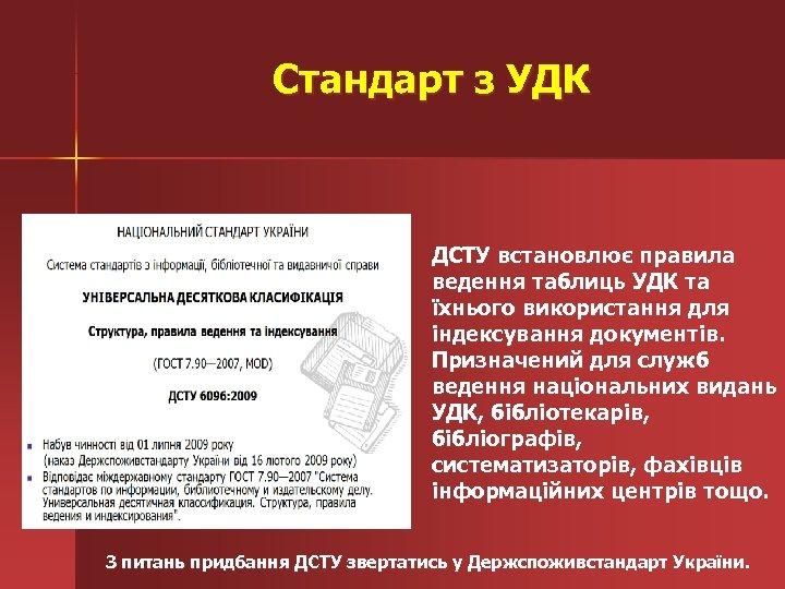 Стандарт з УДК ДСТУ встановлює правила ведення таблиць УДК та їхнього використання для індексування