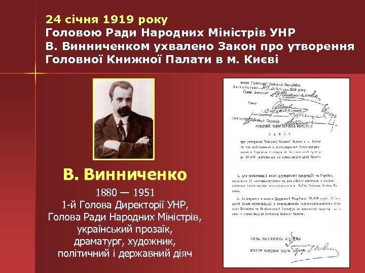 24 січня 1919 року Головою Ради Народних Міністрів УНР В. Винниченком ухвалено Закон про