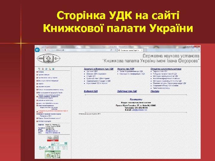 Сторінка УДК на сайті Книжкової палати України