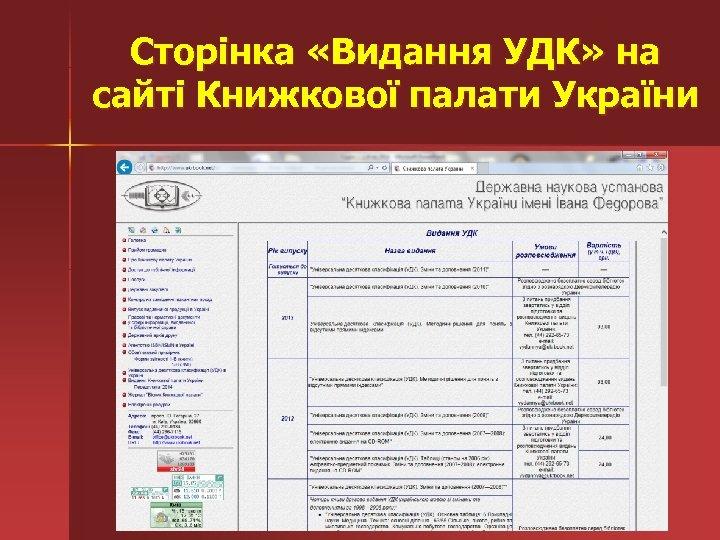 Сторінка «Видання УДК» на сайті Книжкової палати України