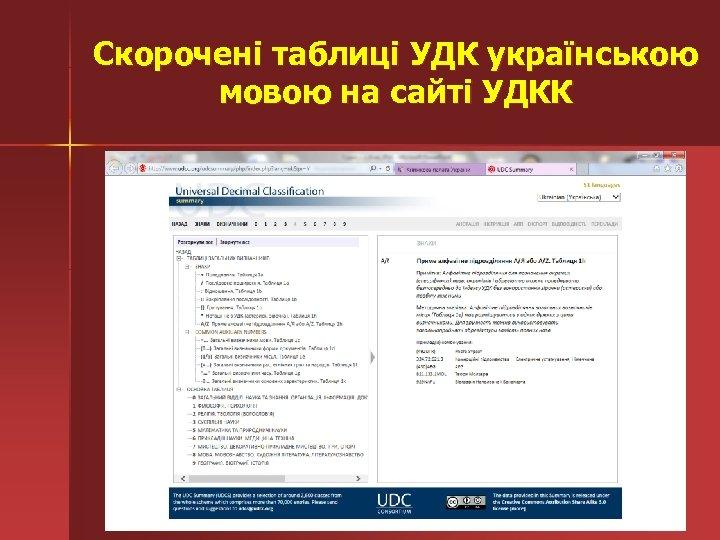 Скорочені таблиці УДК українською мовою на сайті УДКК