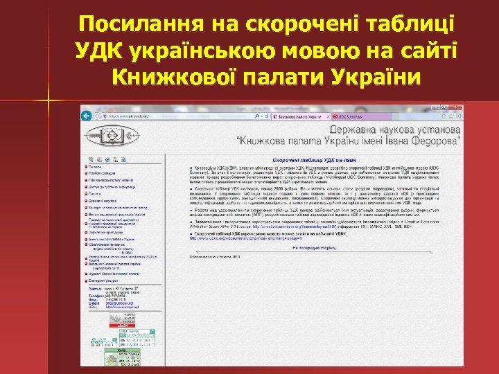 Посилання на скорочені таблиці УДК українською мовою на сайті Книжкової палати України