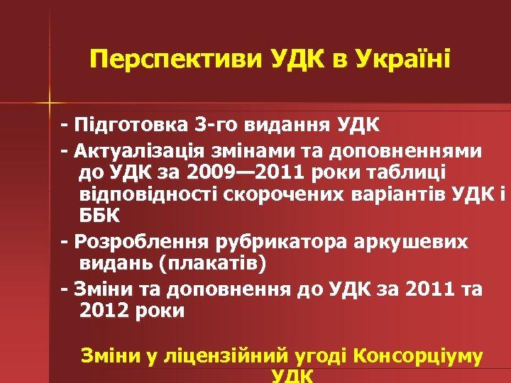 Перспективи УДК в Україні - Підготовка 3 -го видання УДК - Актуалізація змінами та