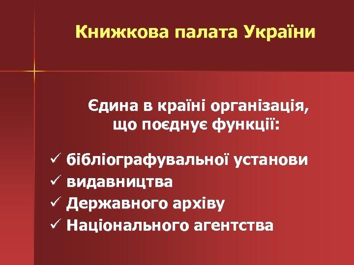 Книжкова палата України Єдина в країні організація, що поєднує функції: ü бібліографувальної установи ü