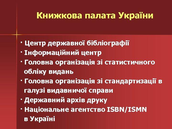 Книжкова палата України · Центр державної бібліографії · Інформаційний центр · Головна організація зі
