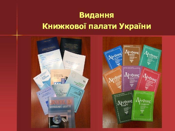 Видання Книжкової палати України