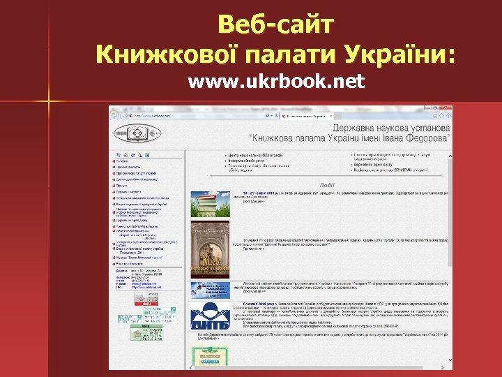 Веб-сайт Книжкової палати України: www. ukrbook. net