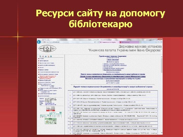 Ресурси сайту на допомогу бібліотекарю