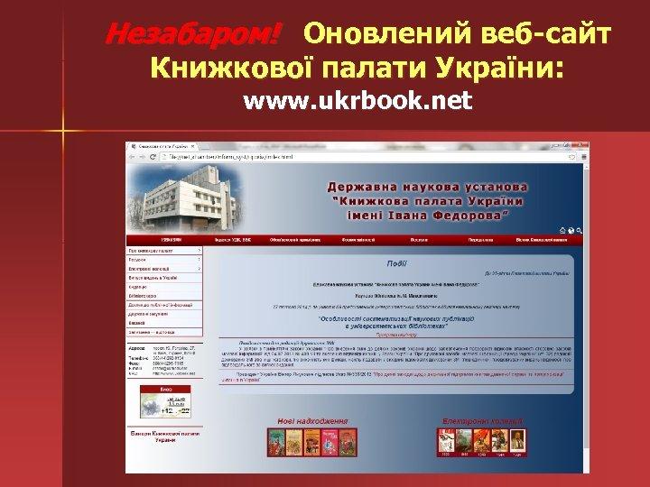Незабаром! Оновлений веб-сайт Книжкової палати України: www. ukrbook. net