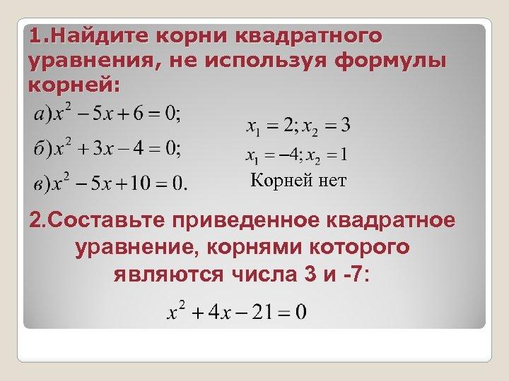 1. Найдите корни квадратного уравнения, не используя формулы корней: Корней нет 2. Составьте приведенное