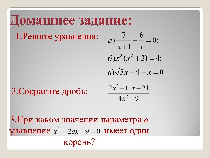 Домашнее задание: 1. Решите уравнения: 2. Сократите дробь: 3. При каком значении параметра а
