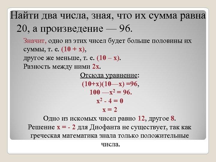 Найти два числа, зная, что их сумма равна 20, а произведение — 96. Значит,