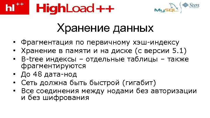 Хранение данных • Фрагментация по первичному хэш-индексу • Хранение в памяти и на диске
