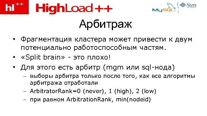 Арбитраж • Фрагментация кластера может привести к двум потенциально работоспособным частям. • «Split brain»