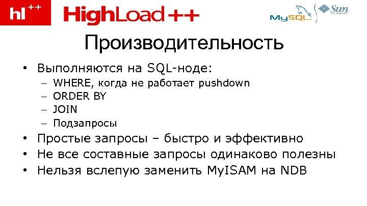 Производительность • Выполняются на SQL-ноде: – – WHERE, когда не работает pushdown ORDER BY