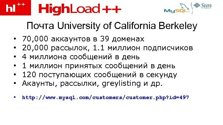Почта University of California Berkeley • • • 70, 000 аккаунтов в 39 доменах