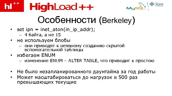 Особенности (Berkeley) • set ipn = inet_aton(in_ip_addr); – 4 байта, а не 15 •