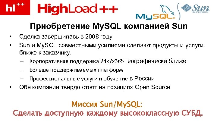Приобретение My. SQL компанией Sun • • • Сделка завершилась в 2008 году Sun